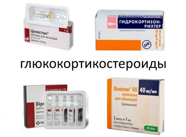 Приёмом глюкокортикостероидов
